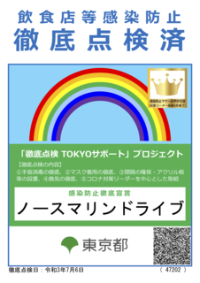 徹底点検TOKYOサポート.png